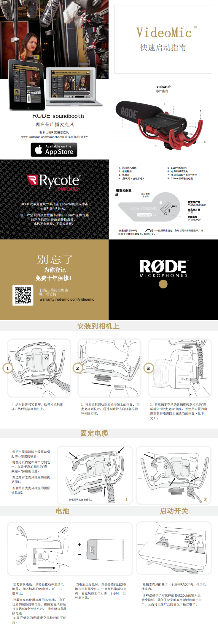 VideoMic_product_manual_1_2_translate_Chinese_0.png